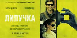 Flypaper - 20 x 40 Movie Poster - Russian Style A