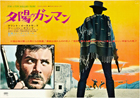 For a Few Dollars More - 22 x 28 Movie Poster - Japanese Style A