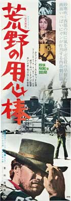 For a Few Dollars More - 14 x 36 Movie Poster - Japanese Style A