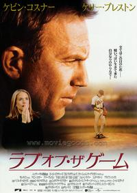 For Love of the Game - 27 x 40 Movie Poster - Japanese Style A