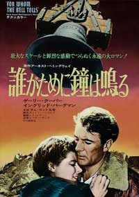 For Whom the Bell Tolls - 11 x 17 Movie Poster - Japanese Style A
