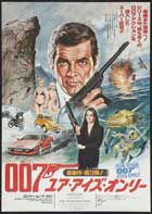 For Your Eyes Only - 27 x 40 Movie Poster - Japanese Style D