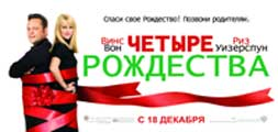 Four Christmases - 20 x 40 Movie Poster - Russian Style A