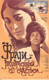 Fragi - Separated from Happiness - 11 x 17 Movie Poster - Russian Style A