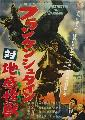 Frankenstein Conquers the World - 11 x 17 Movie Poster - Japanese Style A