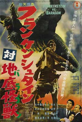 Frankenstein Conquers the World - 27 x 40 Movie Poster - Japanese Style A