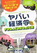 Freakonomics - 11 x 17 Movie Poster - Japanese Style A
