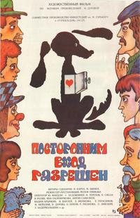 Free Admittance - 11 x 17 Movie Poster - Russian Style A
