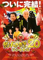 Free and Easy 20 - 27 x 40 Movie Poster - Japanese Style A