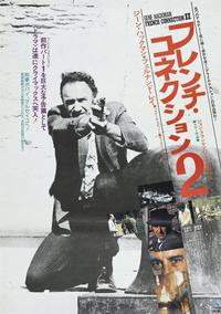French Connection 2 - 27 x 40 Movie Poster - Japanese Style B