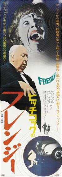 Frenzy - 14 x 36 Movie Poster - Japanese Style A