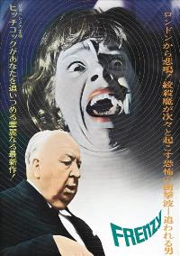 Frenzy - 11 x 17 Movie Poster - Japanese Style A