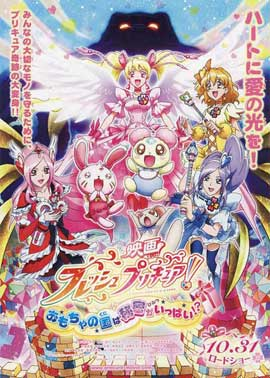 Fresh Pretty Cure - 11 x 17 Movie Poster - Japanese Style A