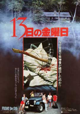Friday the 13th - 11 x 17 Movie Poster - Japanese Style A