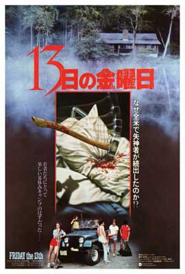 Friday the 13th - 27 x 40 Movie Poster - Japanese Style A