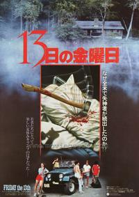 Friday the 13th - 43 x 62 Movie Poster - Bus Shelter Style A