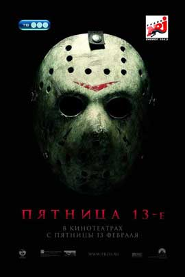 Friday the 13th - 27 x 40 Movie Poster - Russian Style A