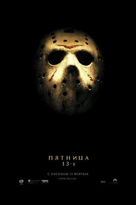 Friday the 13th - 27 x 40 Movie Poster - Russian Style C