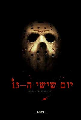 Friday the 13th, Part 2 - 11 x 17 Movie Poster - Israel Style B
