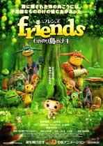 Friends: Mononokeshima no Naki - 11 x 17 Movie Poster - Japanese Style A