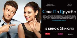 Friends with Benefits - 20 x 40 Movie Poster - Russian Style A