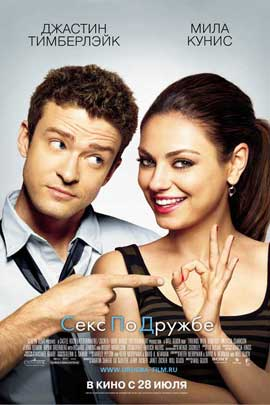 Friends with Benefits - 11 x 17 Movie Poster - Russian Style A
