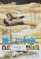 From Here to Eternity - 11 x 17 Movie Poster - Japanese Style A