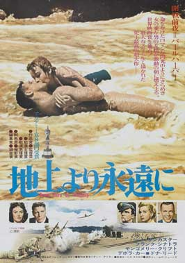 From Here to Eternity - 27 x 40 Movie Poster - Japanese Style A