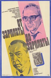 From Pay to Pay - 11 x 17 Movie Poster - Russian Style A