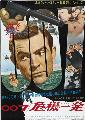 From Russia with Love - 11 x 17 Movie Poster - Japanese Style C
