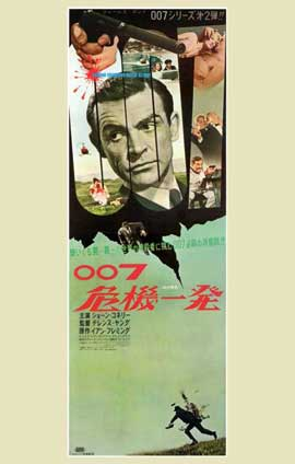 From Russia with Love - 11 x 17 Movie Poster - Japanese Style A
