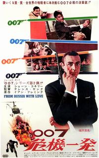 From Russia with Love - 11 x 17 Movie Poster - Japanese Style B