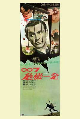 From Russia with Love - 27 x 40 Movie Poster - Japanese Style A