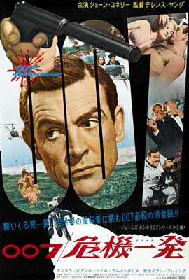 From Russia with Love - 27 x 40 Movie Poster - Japanese Style C