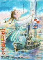 From Up on Poppy Hill - 27 x 40 Movie Poster - Japanese Style A