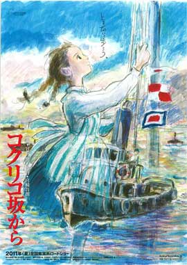 From Up on Poppy Hill - 11 x 17 Movie Poster - Japanese Style A