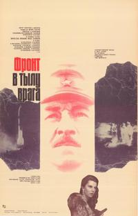 Front in the Rear of the Enemy - 11 x 17 Movie Poster - Russian Style A