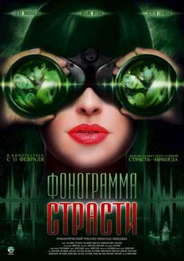 Frontera, La - 11 x 17 Movie Poster - Russian Style A