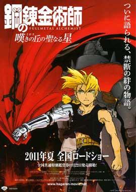 Fullmetal Alchemist: Milos no Sei-Naru Hoshi - 27 x 40 Movie Poster - Japanese Style A