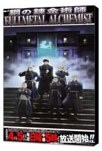 Fullmetal Alchemist (TV) - 27 x 40 TV Poster - Japanese Style C - Museum Wrapped Canvas