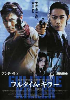Fulltime Killer - 11 x 17 Movie Poster - Japanese Style A