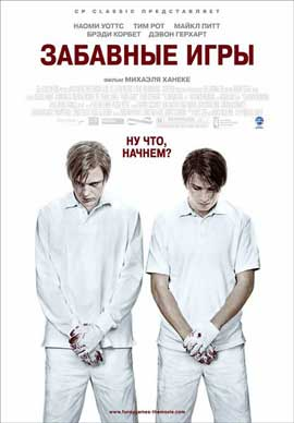 Funny Games U.S. - 27 x 40 Movie Poster - Russian Style A