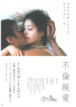 Furin jun'ai - Oversized Lobby Card #1 (18 x 27)