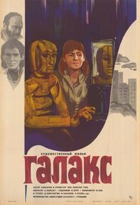 Galax, omul papuse - 27 x 40 Movie Poster - Russian Style A