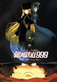 Galaxy Express 999: Eternal Fantasy - 11 x 17 Movie Poster - Japanese Style A