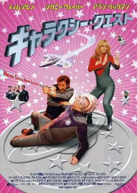Galaxy Quest - 11 x 17 Movie Poster - Japanese Style A
