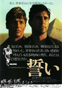 Gallipoli - 11 x 17 Movie Poster - Japanese Style A