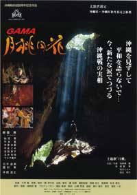 Gama - Getto no Hana - 11 x 17 Movie Poster - Japanese Style A