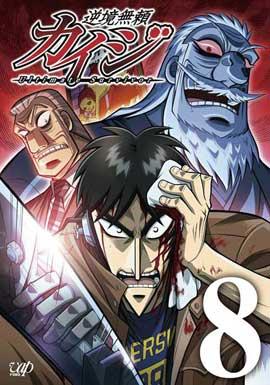 Gambling Apocalypse Kaiji (TV) - 27 x 40 TV Poster - Japanese Style A