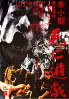 Game of Death - 27 x 40 Movie Poster - Korean Style A
